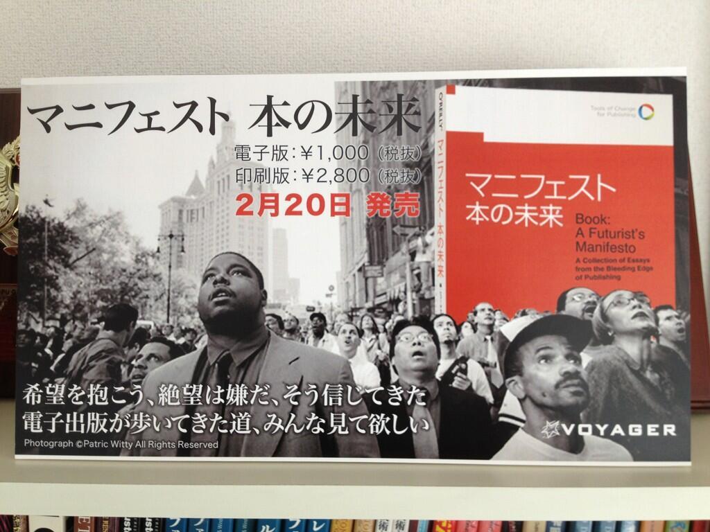 Book: A Futurist's Manifesto - Japanese Ad